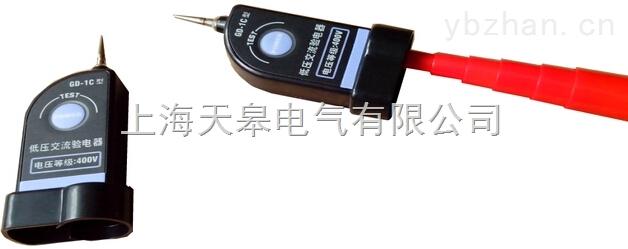 GD-1C型0.4KV交流验电器