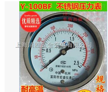 YBF-100全不锈钢压力表耐高温防腐压力表蒸汽压力表耐酸碱Y-100BF
