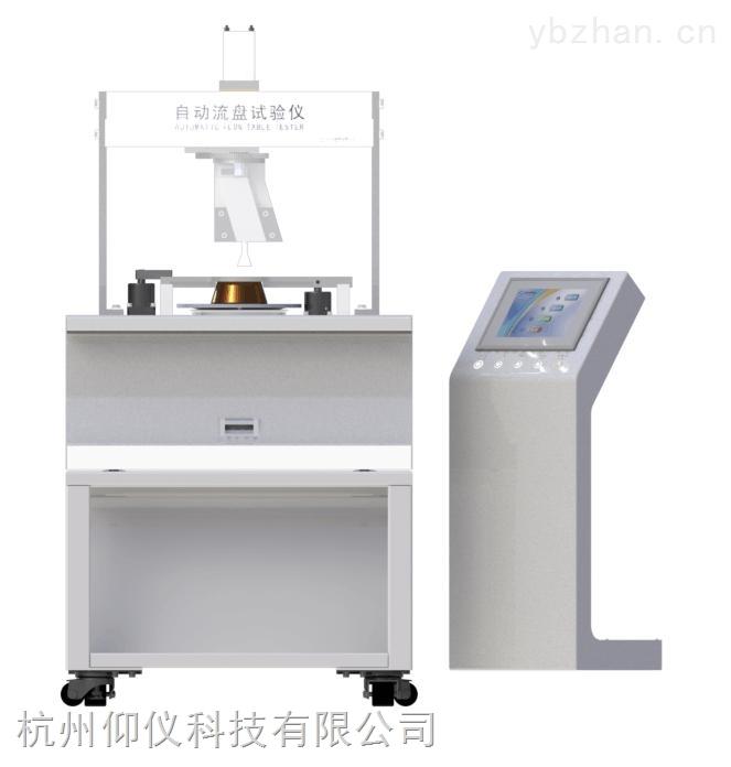 自动流盘试验仪