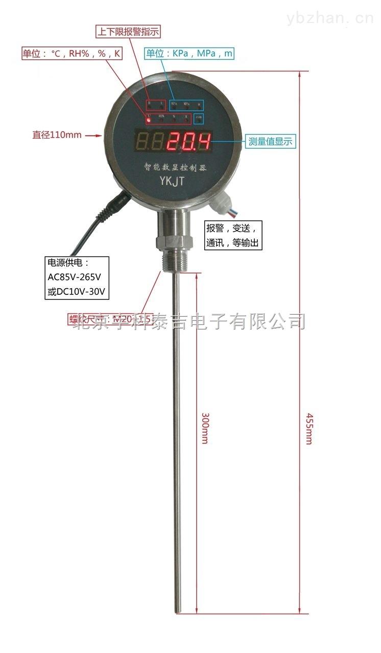 YKTJ-100-插深300mm一体化温度数显控制仪,M27*1.5螺纹安装,RS485接口,Modbus协议