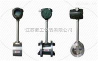 工业气体流量计型号