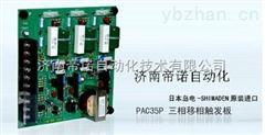 PAC35P,三相移相触发板,可控硅触发器