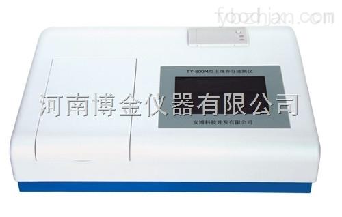 安博 土壤养分速测仪 TY-800M (触摸屏操作,台式热卖)