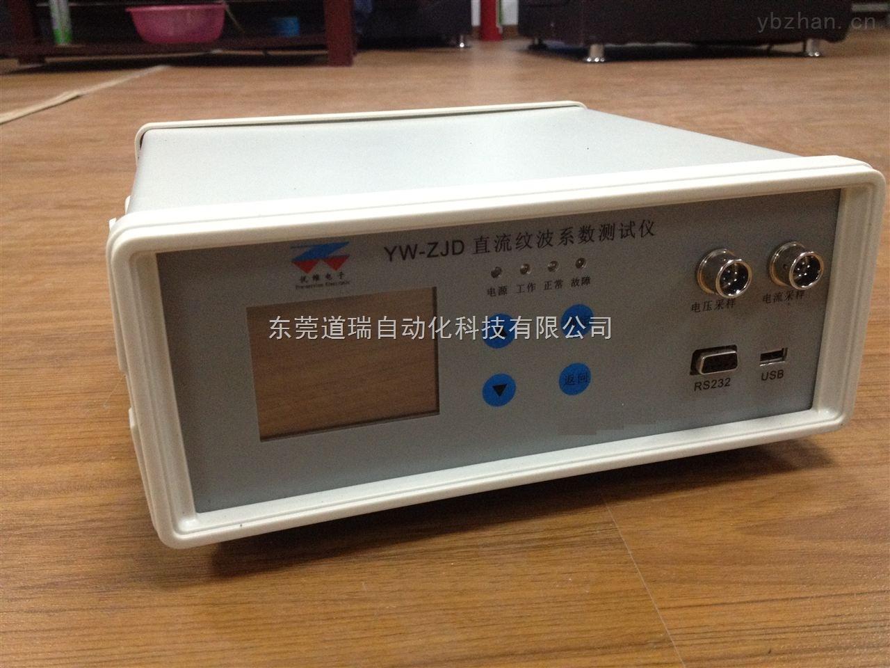 桌面式直流波纹系数测试仪