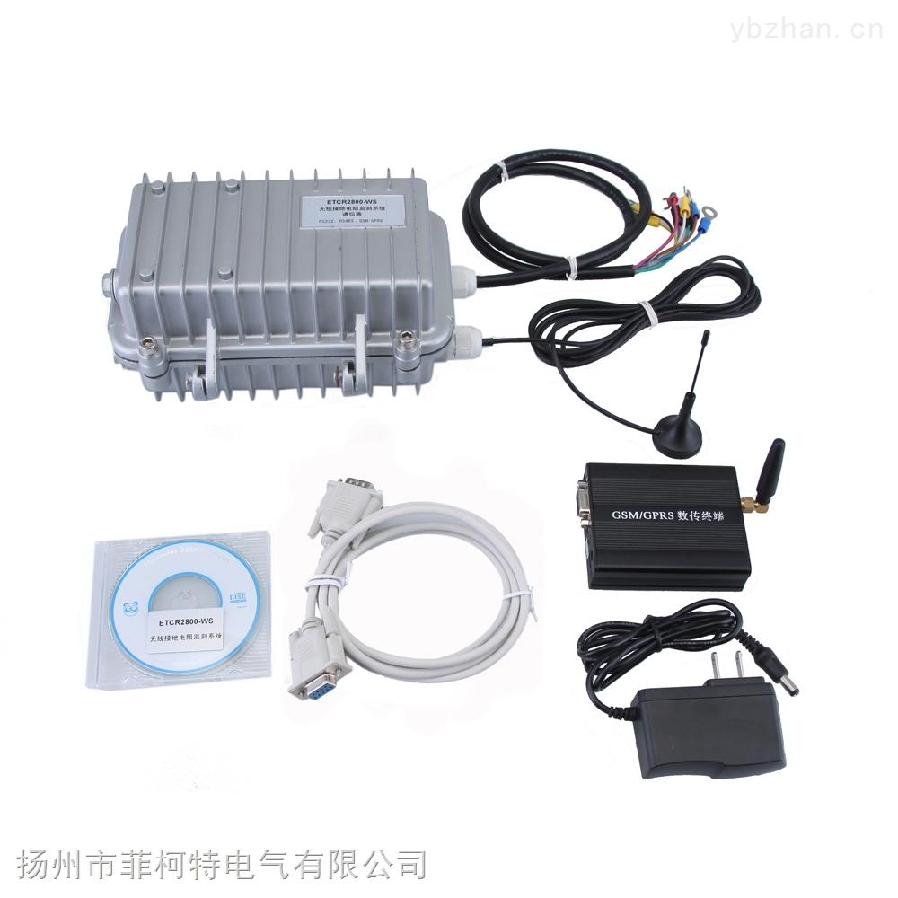 接地电阻无线监测系统