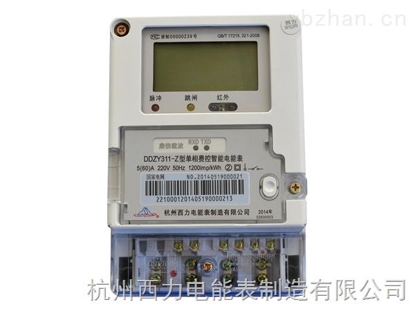 2、单相费控智能电能表主要功能 1、计量功能:具有正、反向,总、尖、峰、平、谷分时有功电能计量功能,并存储12个结算日的历史电量数据。 2、费控功能:通过RS-485或微功率无线通信,接收远程售电系统下发的拉闸、允许合闸指令。 3、测 量:测量记录当前电压、电流、有功功率、功率因数等运行参数。 4、事件记录:记录清零事件、编程、校时、掉电、拉合闸、开盖总次数。 5、费率时段:具有两套可以任意编程的费率和时段,每套支持8个时段14个费率。 6、冻结功能:定时冻结、瞬时冻结、约定冻结、日冻结、整点冻结。 7、