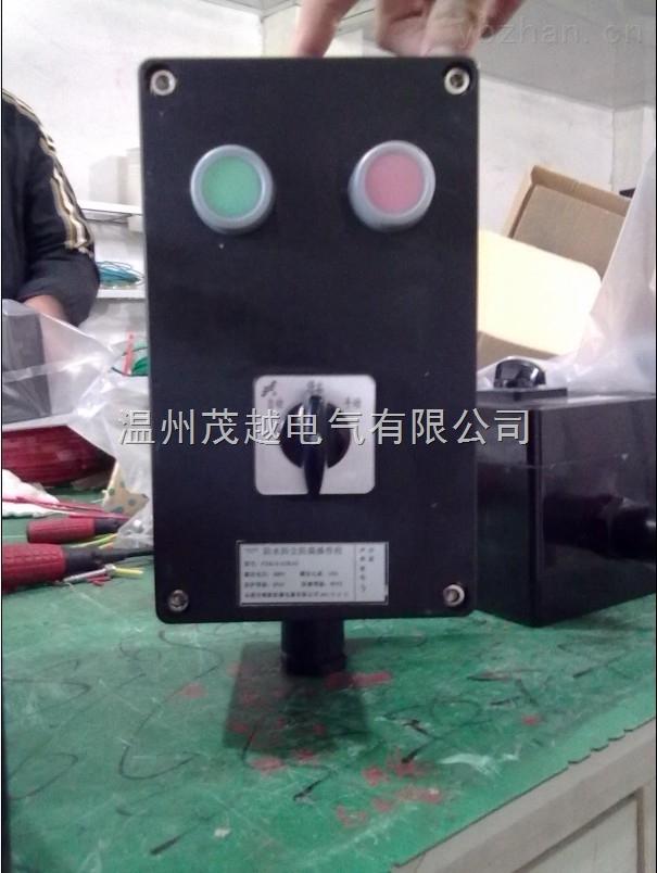 LNZ防水防尘操作柱生产厂家