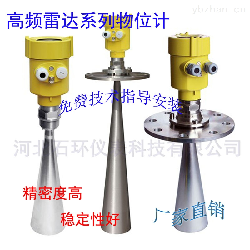 高频雷达液位计26G高频雷达物位计
