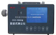 供应CCZ-1000矿用防爆便携式直读式粉尘仪