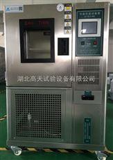 GT-TH-S-225Z武汉小型恒温恒湿试验箱厂家