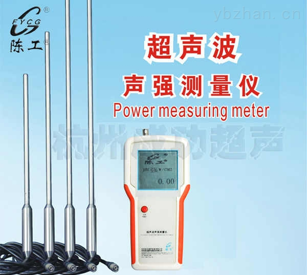 超声波声强测量仪