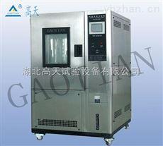 GT-TH-S湿热交变试验箱  十年专业生产