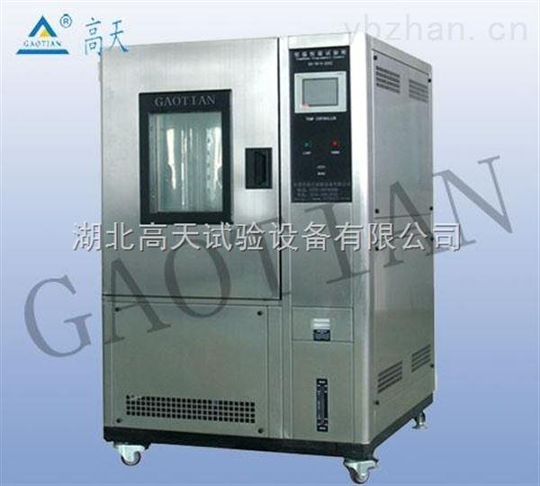 常规恒温恒湿试验箱 小型环境检测箱