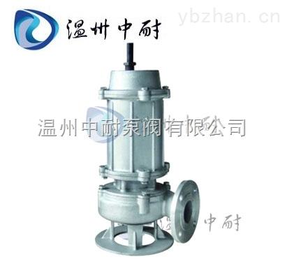 ZNDQWP型不銹鋼切割式潛水排污泵