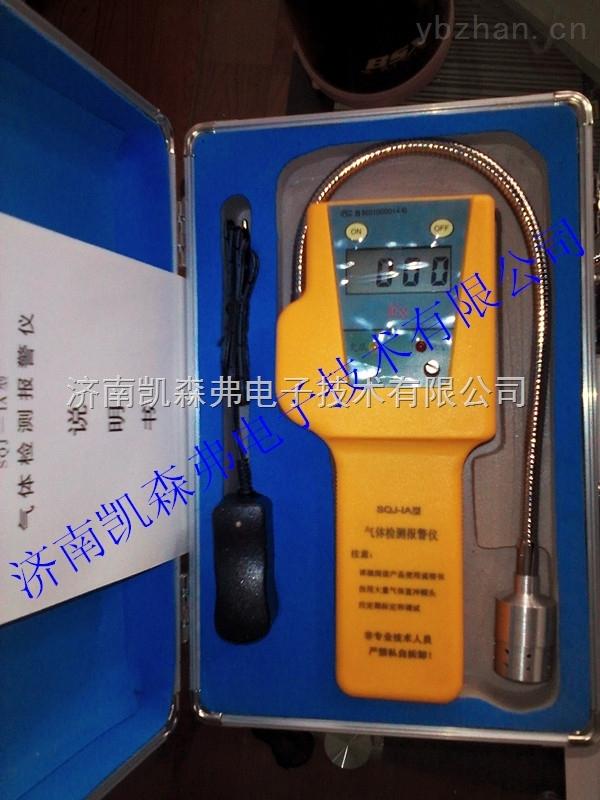 SQJ-IA型氢气检测报警仪,氢气泄漏检测仪