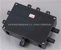 塑料防爆防腐接线箱BJX8050-20/6-防爆防腐分线箱