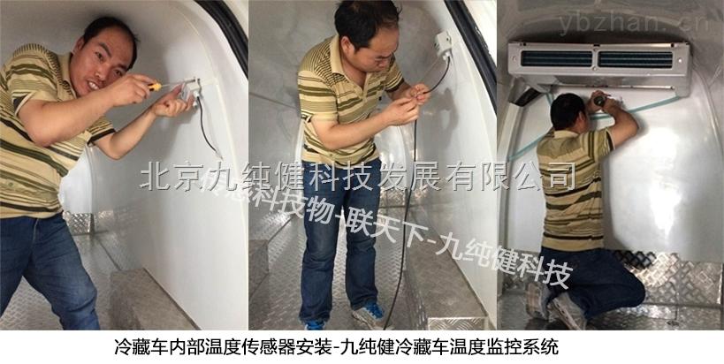 冷库,冷藏车温度传感器-军工级实时测温