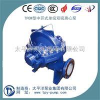 TPOW300-450TPOW太平洋泵业中开泵双吸离心泵