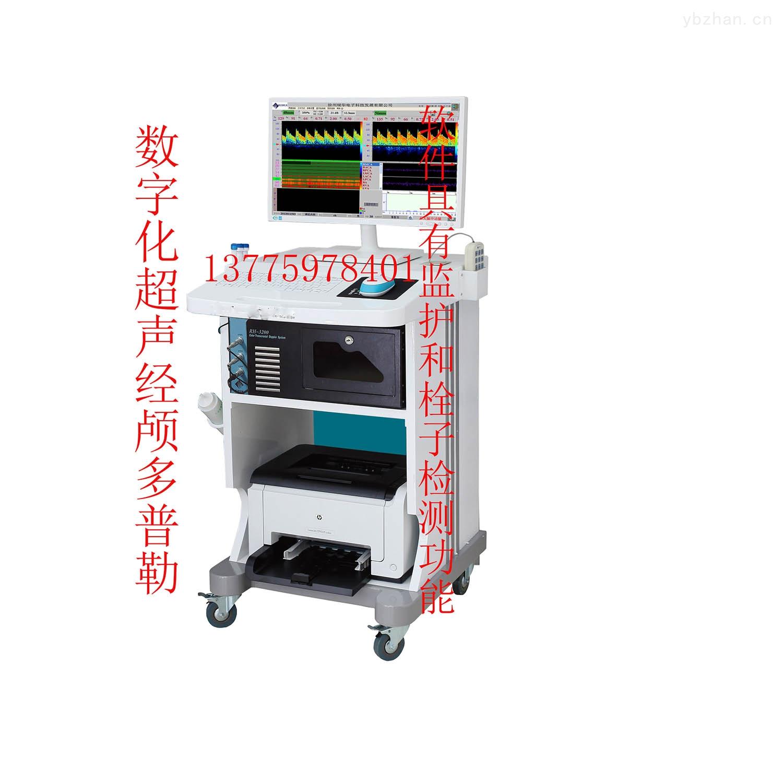 供应RH320超声经颅多普勒血流分析仪