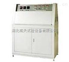 GT-ZY-263紫外光耐气候试验箱 武汉紫外光老化试验箱