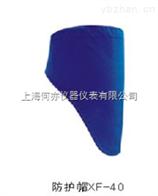 XF-40通用型辐射防护帽