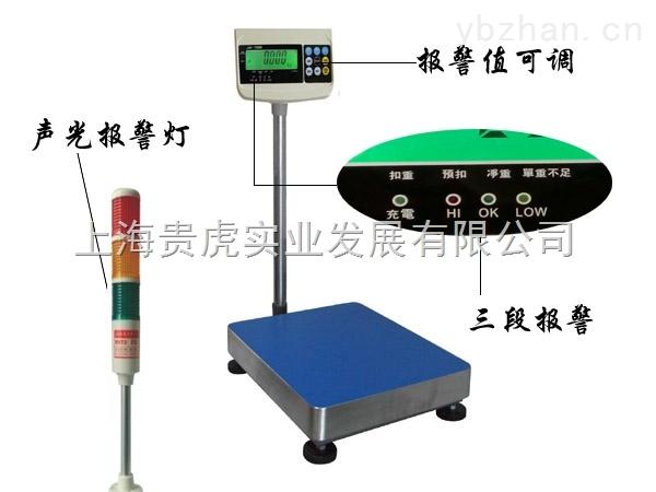 GH-TCS-余姚五百公斤電子稱,500kg帶報警電子秤
