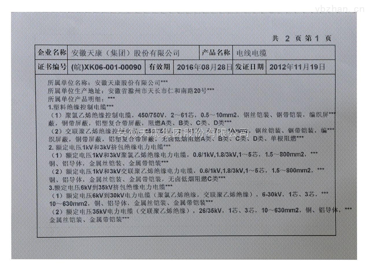 电缆生产许可证