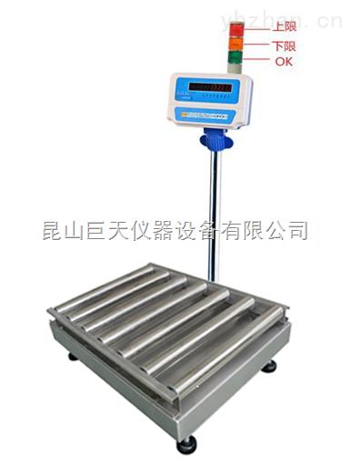 帶滾筒電子秤(可上下線報警電子秤)流水線檢重專用電子稱
