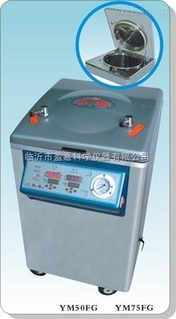 安徽YM50FG不锈钢立式电热蒸汽灭菌器