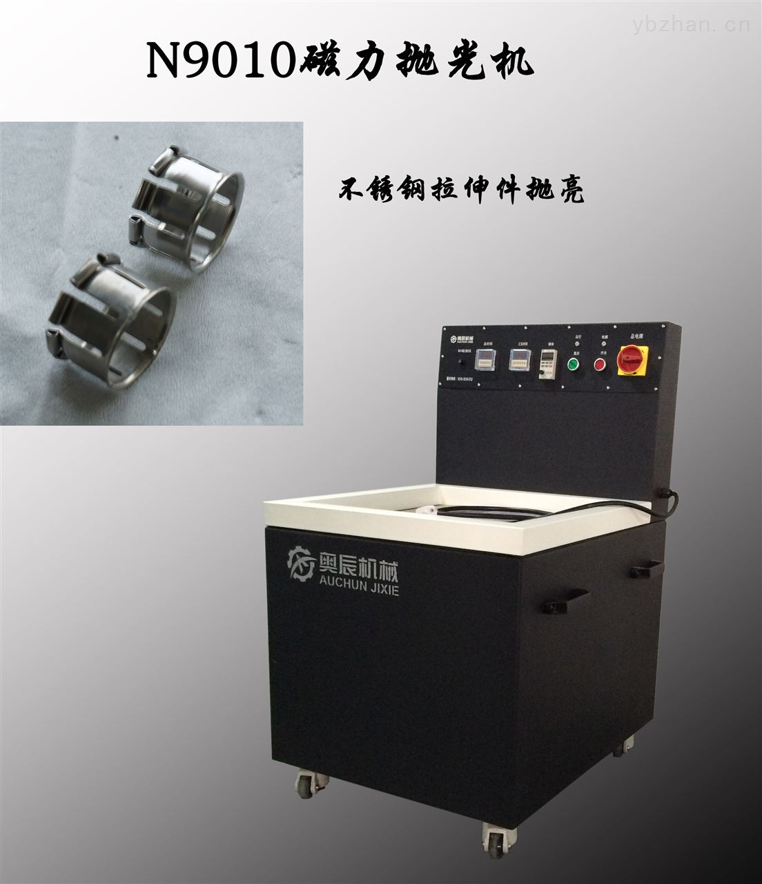 上海全自动去毛刺磁力研磨机首选奥辰 欢迎免费试磨