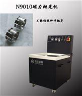 磁力抛光机不锈钢轴承抛光机
