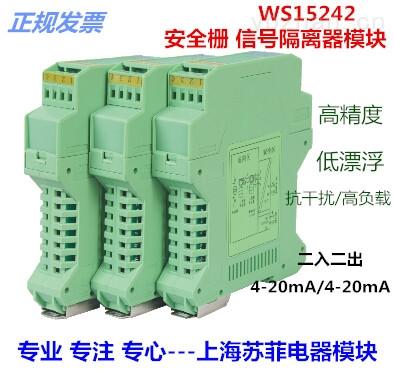 信号隔离器 隔离转换模块4-20mA 一进二出 一进四出