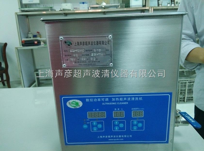 SCQ-2201E-供应实验室清洗机  双频可调小型超声波清洗器SCQ-2201E