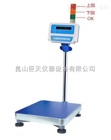 FWN-V10三色燈報警電子秤+上下限控制重量報警稱