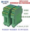 WS15242信號隔離器 隔離柵轉換器4-20mA 0-10V 一入二出 一入四出