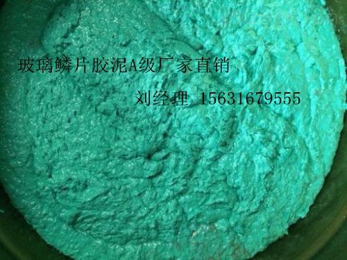 北京乙烯基玻璃鳞片胶泥A级生产基地