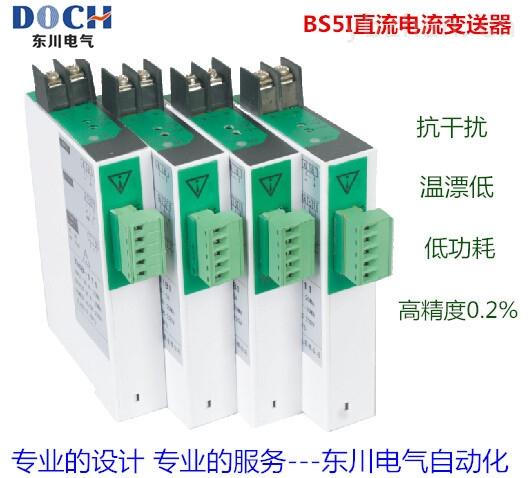 BS5I直流電流變送器DC0-5A轉4-20mA 0-10V