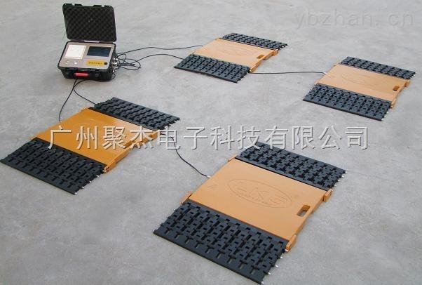 上海聚杰无线便携式汽车轮荷仪轮重秤