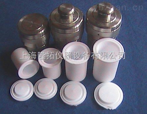 高压消解罐/加厚价格