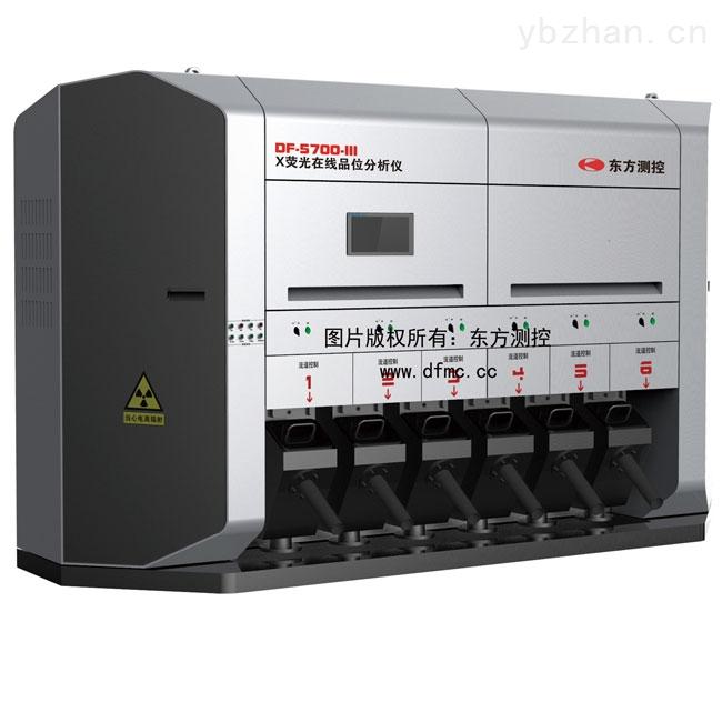 X荧光在线品位分析仪