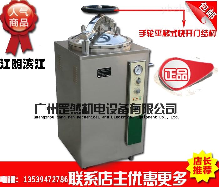 LS-100HJ-手轮式快开立式压力蒸汽灭菌器,医用消毒专用(江阴滨江)