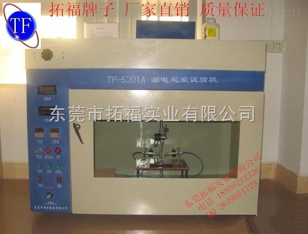 漏电起痕试验机/漏电起痕测试仪/厂家生产质量保证