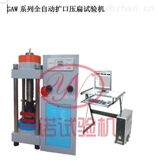 金属钢管扩口压扁试验机优选一诺制造商