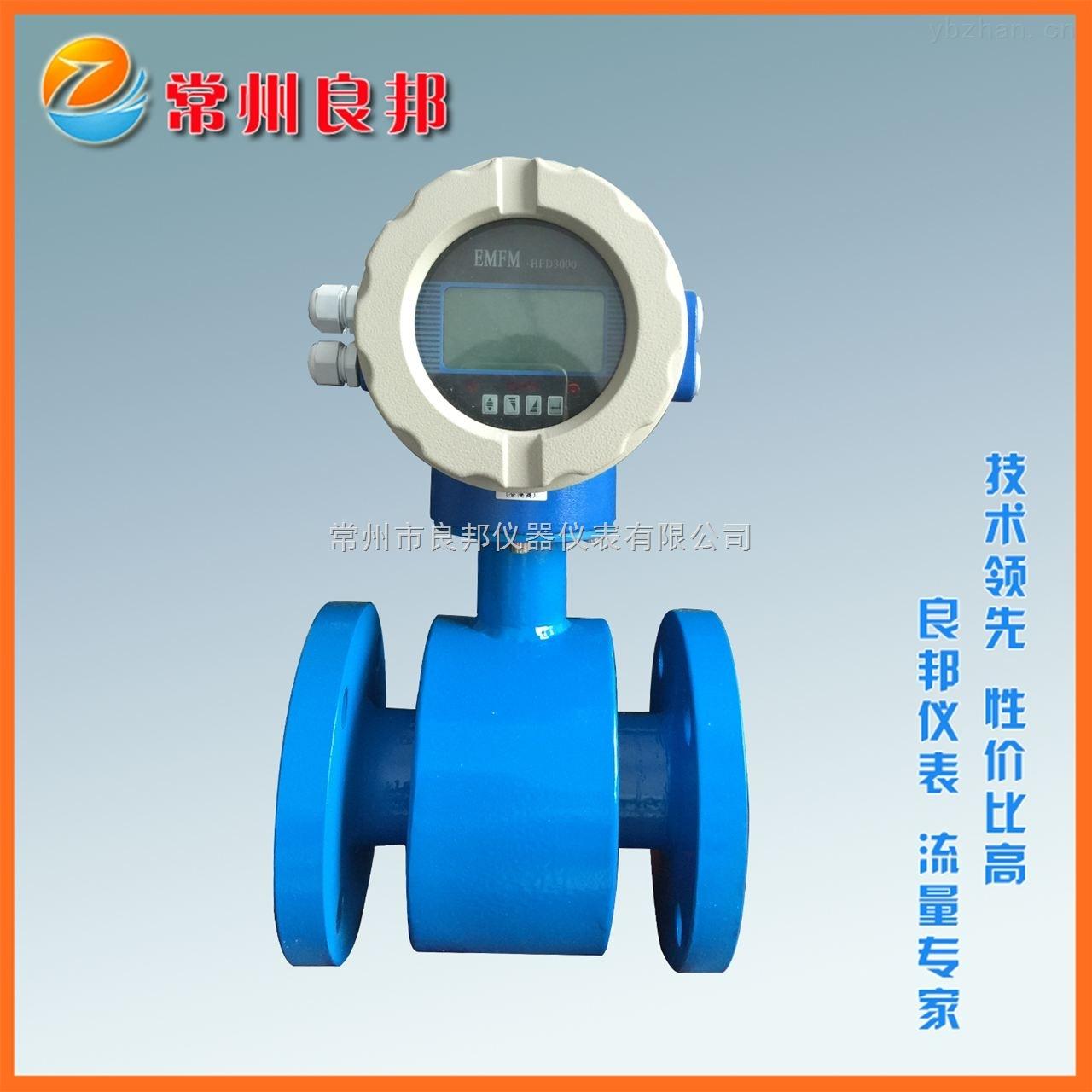 LDG-80-一體化高精度廢水流液體電磁流量計