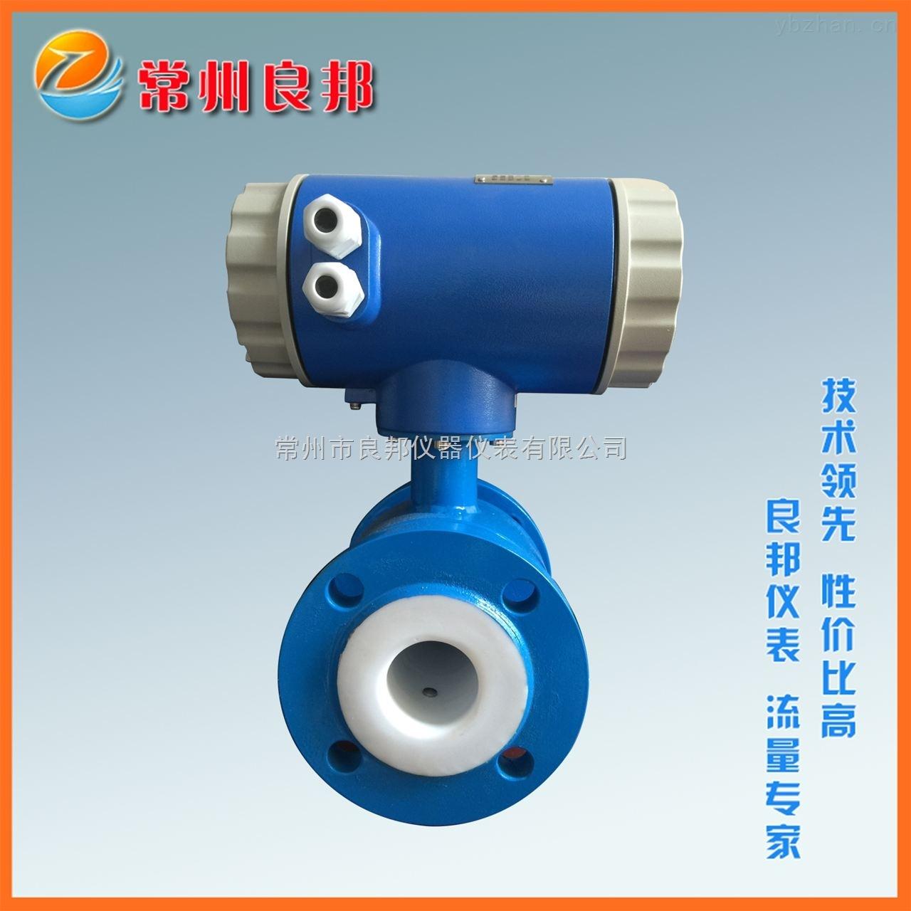 液体电磁流量计 220V供电液晶显示内衬四氟铂电极 化工厂耐腐蚀价格实惠