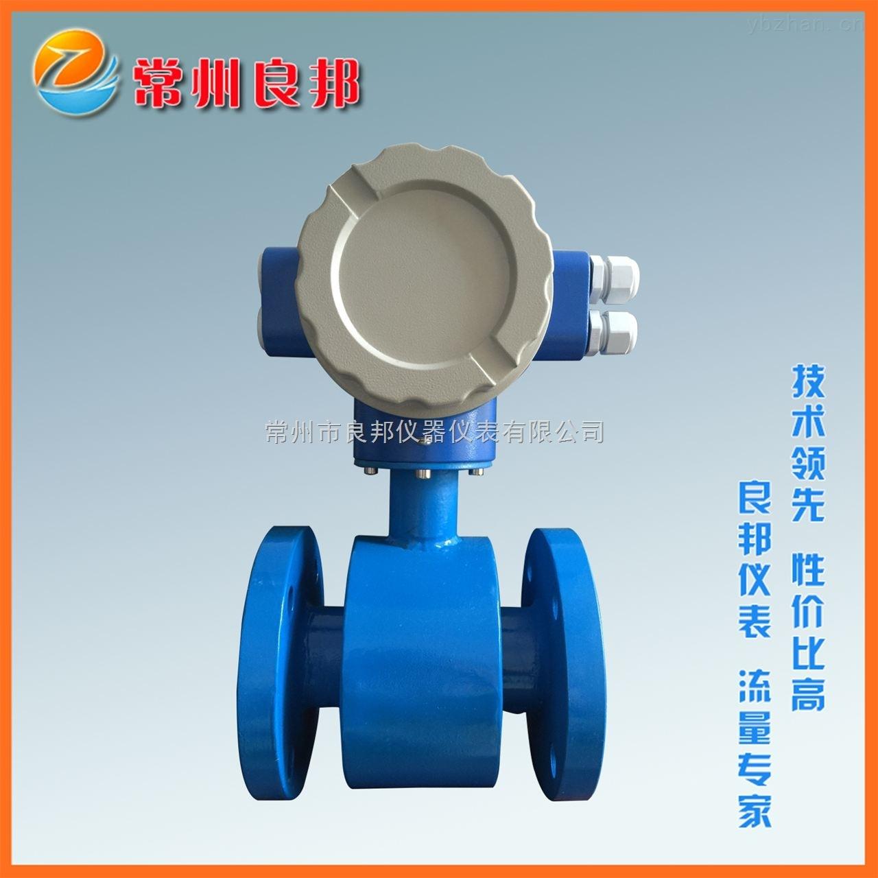 LDG-250卫生型电磁流量计型号