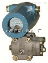 西安1151GP压力变送器