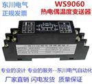 WS9060热电偶温度变送器K型