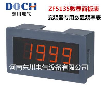 变频器专用数显频率表ZF5135-50HZ/DC10V 数字显示仪表 频率表