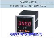 SX6C2-RPM變頻器專用數顯轉速表DC0-10V 1500轉 顯示可調80*80mm